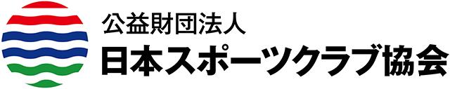 公益財団法人 日本スポーツクラブ協会