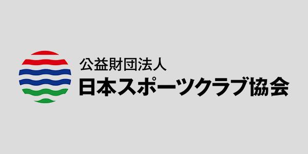学校運動部活動指導者の実態に関する調査:日本スポーツ協会